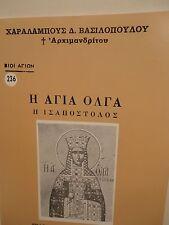 Greek Orthodox Book Saint Olga in Greek -  Agia Olga - 1 oz Olibanum - Livani