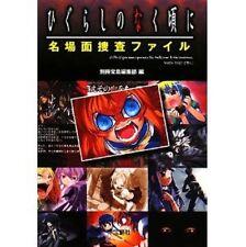 Higurashi When They Cry Perfect Scenes Investigation File art book