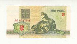 Belarus 3 roubles 1992 AUNC/UNC @ low start
