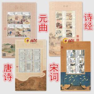 China Tang Poetry Poem+Song Ci+Yuan Quan+Book of Poetry souvenir sheet 4PCS