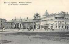 Moscow Russia The kremlin Vintage Postcard AA8815