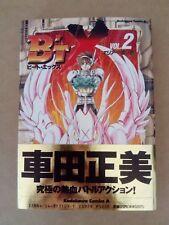 Beat-X (2) (Kadokawa Comics Ace) (1995) ¡TRAÍDO DE JAPÓN Y EN JAPONÉS!