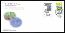 HONGKONG SOUVENIR COVER 1997 STAMP EXHIBITION z2212