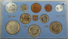 1949 ISRAEL OFFICIAL MINT SET - 10 coins