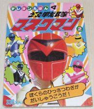 Hikari Sentai Maskman Picture Book #2 TV Land Ehon Power Rangers Photo Art