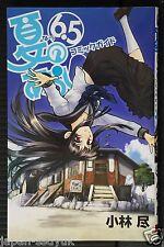 Natsu no Arashi Comic Guide 6.5 Jin Kobayashi 2009