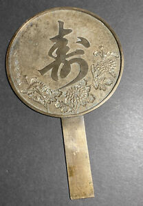 Vintage Collectible Oriental Asian Metal / Brass Handheld Mirror -Ornate! Signed