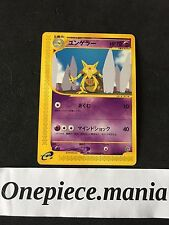 Pokemon Card Kadabra Japanese 1st Edition 041/088