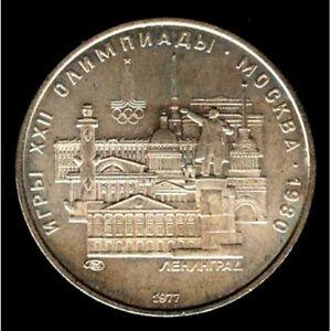 RUSSIA 5 Roubles 1977 Leningrad  (Series 1980 Olympics) UNC