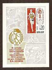 Russia 1969 Moscow Spartakiad S/S … MNH ** … FREE SHIPPING