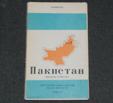 MAP OF PAKISTAN WITH PLACES LIST 1974 SOVIET EDITION IN RUSSIAN SCALE 1:2.5 MLN