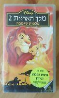 The Lion King 2 Simba's Pride, Disney Video HEBREW speaking ISRAELI VHS PAL