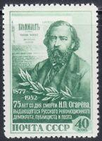 Russia 1952 MNH Sc 1637 Mi 1640 Nikolay Ogarev, poet and revolutionary **