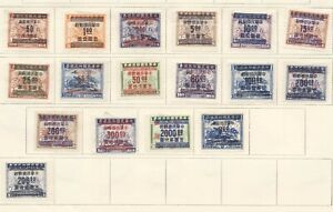China 1949 Lot of 17 Surcharged Plane Train Ship Stamps MH FREE Ship after 1st L