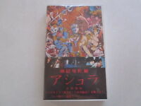 ANJAAM Madhuri Dixit japanese horror movie VHS japan