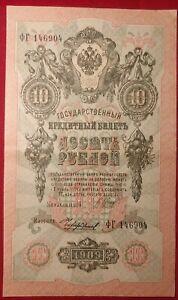 RUSSIA  10  RUBLES  BANKNOTE 1909 ✴️EF✴️