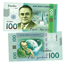 Ukraine 100 Hryvnia Sergei Korolev. cosmos. Launched into space Gagarin