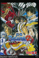 JAPAN Sengoku Basara 2 manga: Anthology Comic