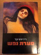 Mindstorm -סערת נפש by Yoram Yovell - In Hebrew