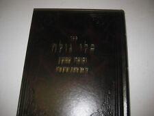 Hebrew KELE GOLA Sofre Shimon by Rabbo S Gobel of Brazov, Katowitz and the Bronx