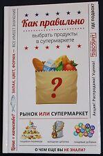 In Russian book - Полезная книга - Как правильно выбрать продукты в супермаркете