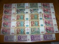Lot of 24 Bank Notes from Russia Soviet Union USSR Large Denom