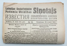 1919 Rare Latvia Independence War SOVIET GOVERNMENT Newspaper ИЗВЕСТИЯ