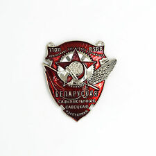 WWII Soviet Order of the Red Banner of Labor the Byelorussian SSR RARE!!