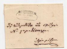 Y538-GRECIA-HELLES-DA CEFALONIA A S.MAURA 1847