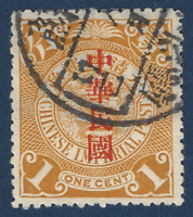 CHINA COILING DRAGON STAMP RED OVERPRINT WITH INTERESTING BOLD UNILINGUAL CANCEL