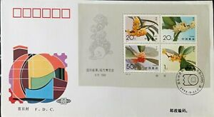 CHINA PRC 1995-19M Int'l Stamp & Coin Exp. 桂花有齿 S/S on FDC A  &  MINI SHEET