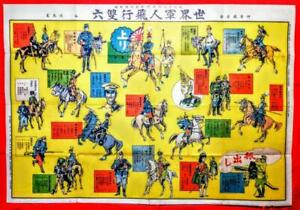 Sugoroku Board Game Meet the Military Service Members in the World