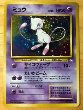 Mew Pokemon 1997 Holo Fossil Japanese 151 EX