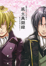 Hakuoki Demon of the Fleeting Blossom Doujinshi Kazama x Toshizo Hijikata Kazama
