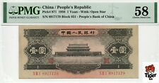 Plan for Auction! 计划拍卖!China Banknote 1956 1 Yuan, PMG 58, SN:8917179