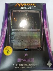 Commander 2014 - SWORN TO DARKNESS - Japanese - Magic the Gathering SACK10