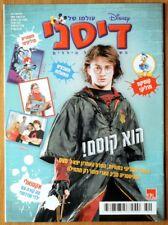 Harry Potter Daniel Radcliffe Israeli Hebrew Magazine 2007 Rare ה�רי פוטר