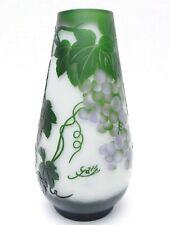"""Reproduction Galle Style Vase Beautiful Grapes Vines Art Glass Nouveau 10"""""""