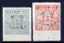 CHINA PRC Yang#324-5 Commemorating 815 (Japan Surrenders) MNH
