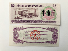 1975 Chinese Communist Party .5 Jin Soviet Era Antique Commodity Ration Coupon
