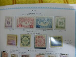 Japan 1927 UPU Membership set MLH