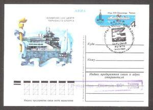 Summer Olympic 1980 Regatta metal postmark+ Org Committee cancellation RARE