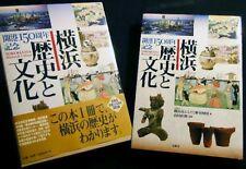 2009 YOKOHAMA JAPAN TRAVEL EXPLORATION REKISHI TO BUNKA KAIKO 150 SHUNEN KINEN