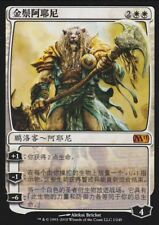 MTG maguic 1x Ajani Goldmane CHINESE (M/NM) Magic 2011