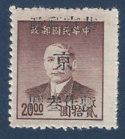 RARE 1949 EAST LIBERATED CHINA MINT SCOTT #5L44, MICHEL #E16 OVERPRINT $3 ON $20