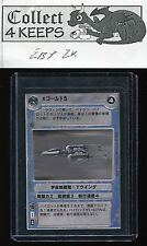 Star Wars CCG Japanese Premiere: Gold 5 - R2 (SWCCG)