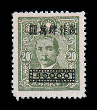 1948 China stamps Unused (A244)