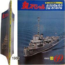 Ships of the JMSDF n°69 Maru special 海上自衛隊 navire guerre Japon Asakaze Matsuhi