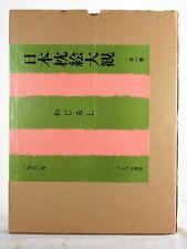 JAPANESE ART RARE EROTIC PRINTS EDO PERIOD UKIYOE WAZIRUSHI COLOR 1980 SLIPCASE