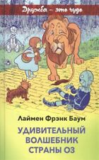 Bücher Удивительный волшебник страны Оз